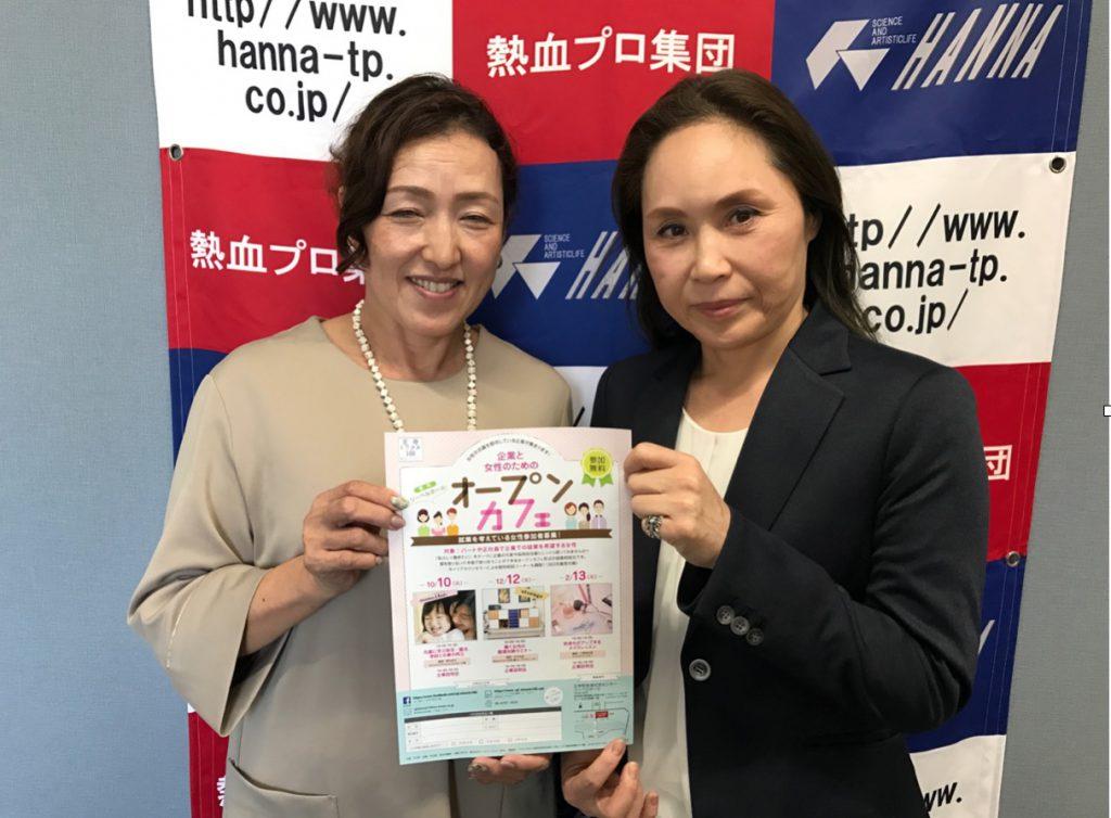 株式会社ハンナ 代表取締役 下村由加里様