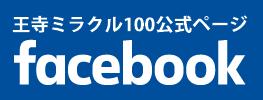 王寺ミラクル100公式Facebook