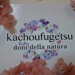 kachoufugetsu